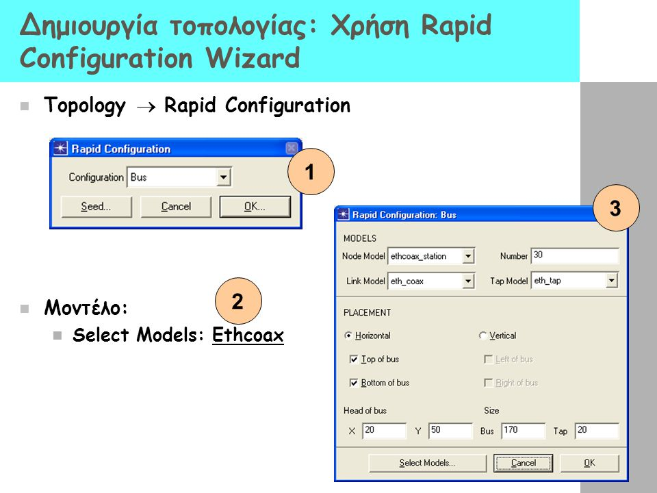 Δημιουργία τοπολογίας: Χρήση Rapid Configuration Wizard