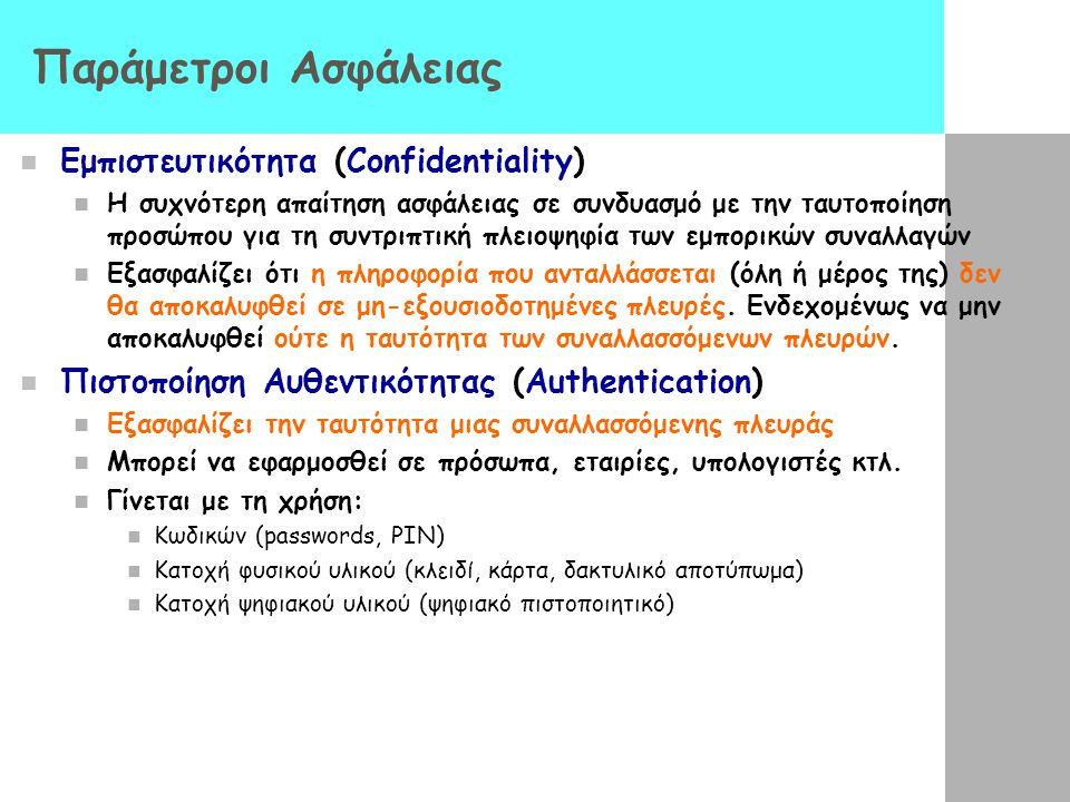Παράμετροι Ασφάλειας Εμπιστευτικότητα (Confidentiality)