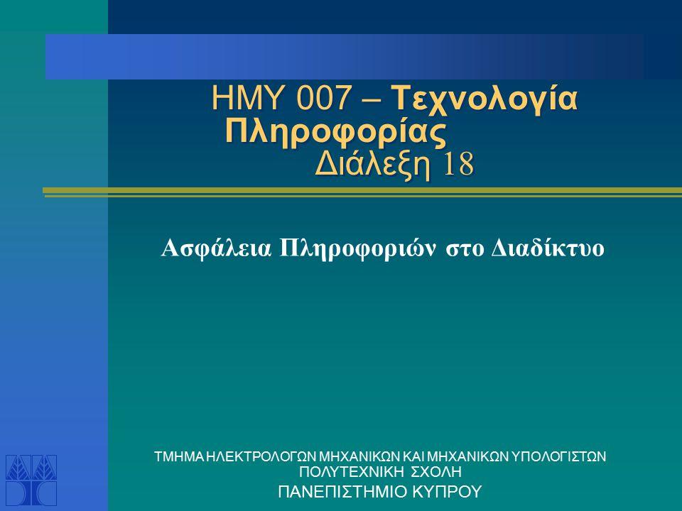 ΗΜΥ 007 – Τεχνολογία Πληροφορίας Διάλεξη 18