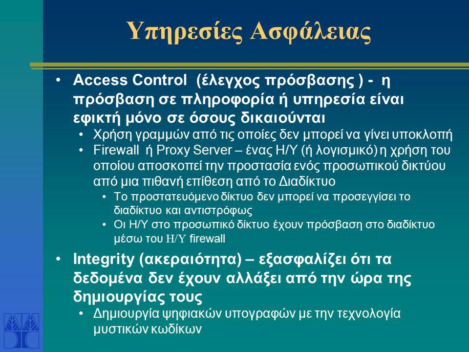 Υπηρεσίες Ασφάλειας Access Control (έλεγχος πρόσβασης ) - η πρόσβαση σε πληροφορία ή υπηρεσία είναι εφικτή μόνο σε όσους δικαιούνται.