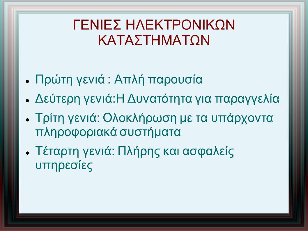 ΓΕΝΙΕΣ ΗΛΕΚΤΡΟΝΙΚΩΝ ΚΑΤΑΣΤΗΜΑΤΩΝ