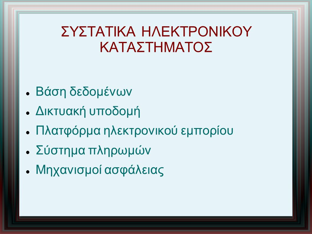 ΣΥΣΤΑΤΙΚΑ ΗΛΕΚΤΡΟΝΙΚΟΥ ΚΑΤΑΣΤΗΜΑΤΟΣ