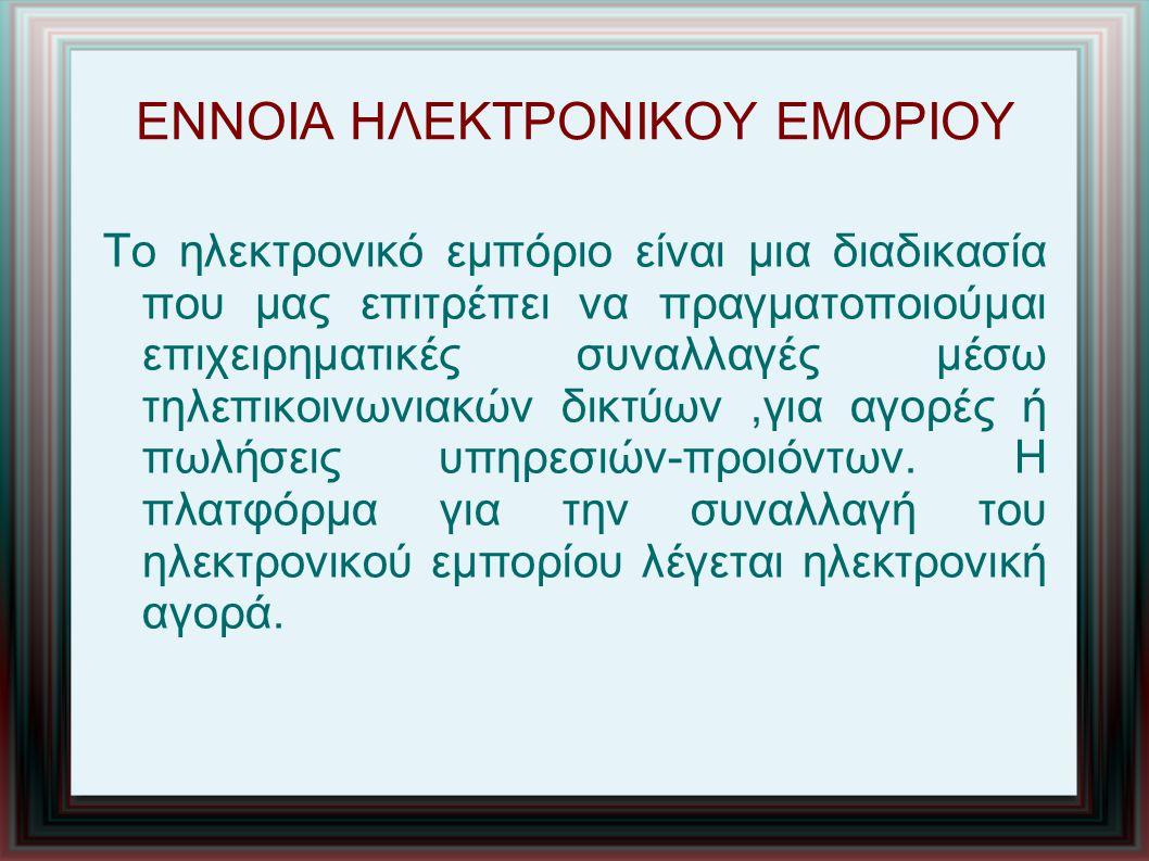 ΕΝΝΟΙΑ ΗΛΕΚΤΡΟΝΙΚΟΥ ΕΜΟΡΙΟΥ