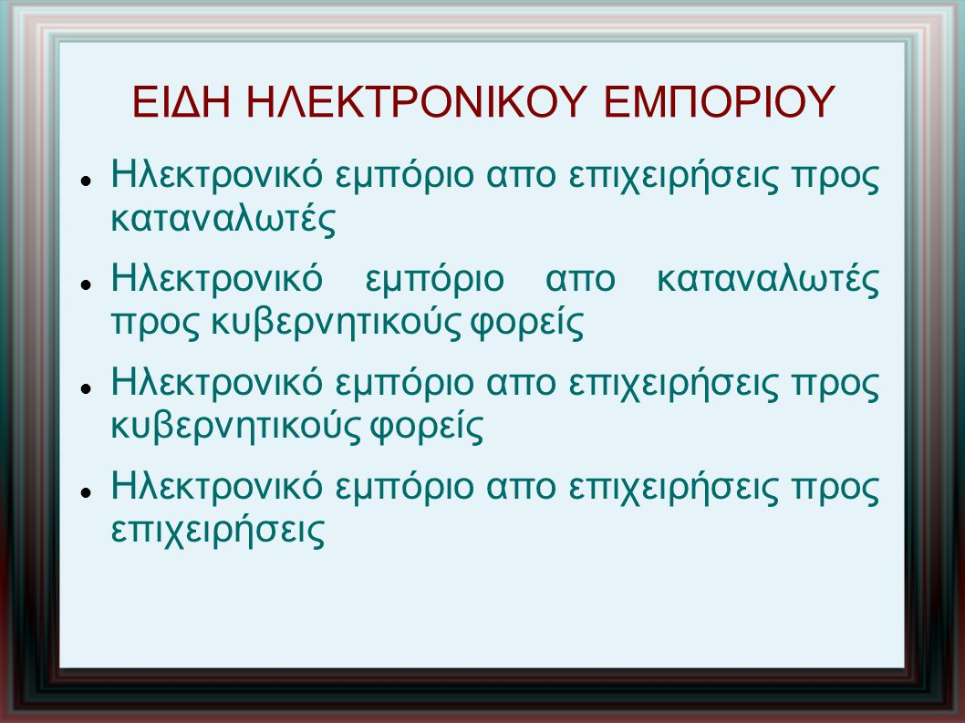 ΕΙΔΗ ΗΛΕΚΤΡΟΝΙΚΟΥ ΕΜΠΟΡΙΟΥ