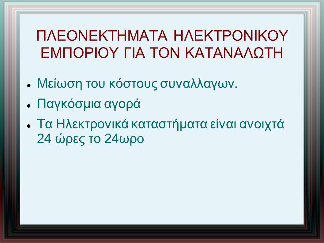 ΠΛΕΟΝΕΚΤΗΜΑΤΑ ΗΛΕΚΤΡΟΝΙΚΟΥ ΕΜΠΟΡΙΟΥ ΓΙΑ ΤΟΝ ΚΑΤΑΝΑΛΩΤΗ