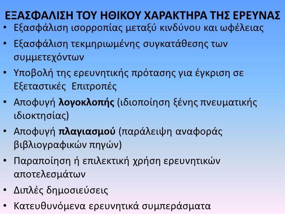 EΞΑΣΦΑΛΙΣΗ ΤΟΥ ΗΘΙΚΟΥ ΧΑΡΑΚΤΗΡΑ ΤΗΣ ΕΡΕΥΝΑΣ