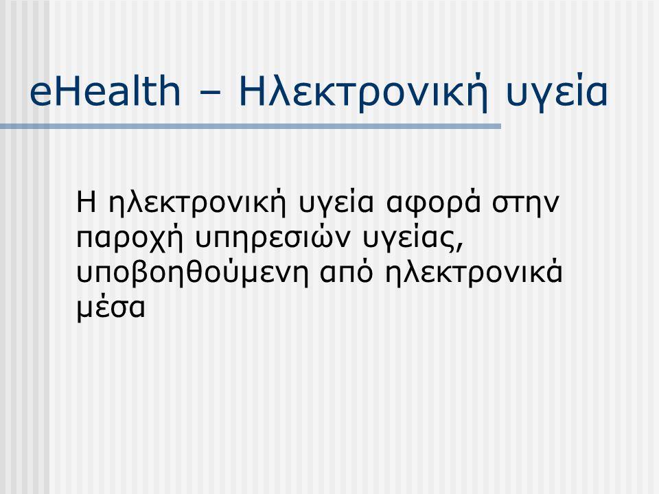 eHealth – Ηλεκτρονική υγεία