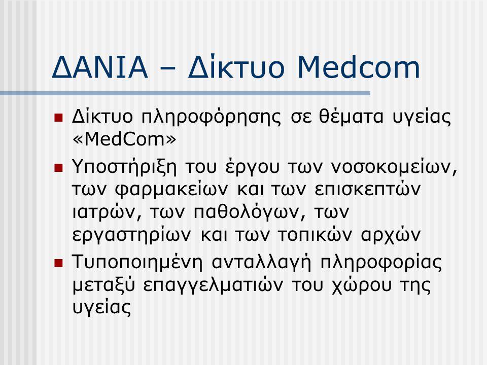 ΔΑΝΙΑ – Δίκτυο Medcom Δίκτυο πληροφόρησης σε θέματα υγείας «MedCom»