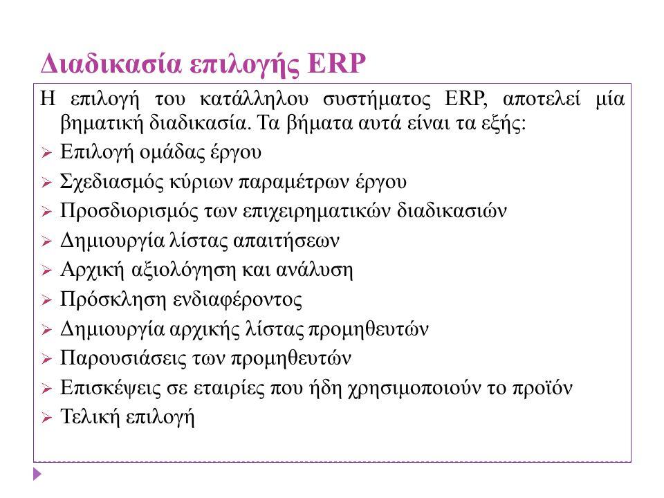 Διαδικασία επιλογής ERP