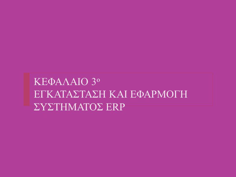ΚΕΦΑΛΑΙΟ 3ο ΕΓΚΑΤΑΣΤΑΣΗ ΚΑΙ ΕΦΑΡΜΟΓΗ ΣΥΣΤΗΜΑΤΟΣ ERP