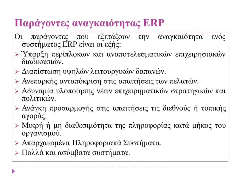 Παράγοντες αναγκαιότητας ERP