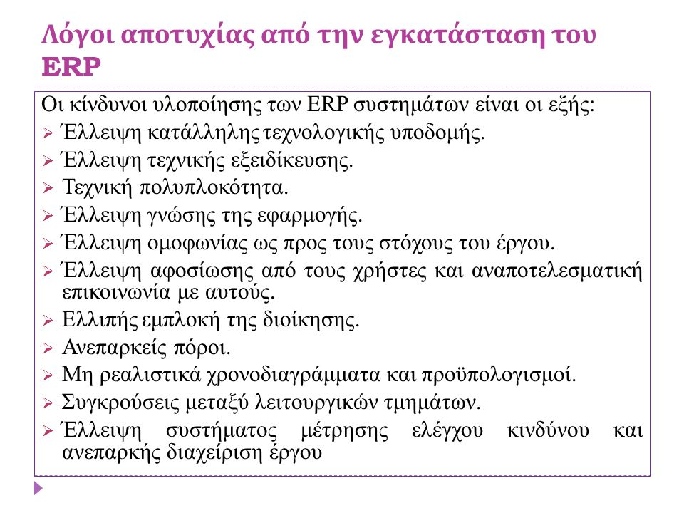 Λόγοι αποτυχίας από την εγκατάσταση του ERP