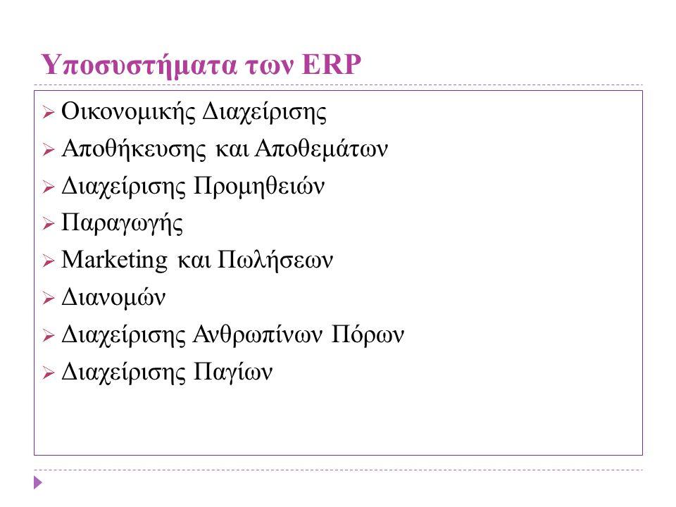 Υποσυστήματα των ERP Οικονομικής Διαχείρισης