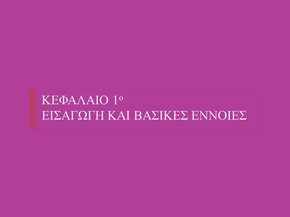 ΚΕΦΑΛΑΙΟ 1ο ΕΙΣΑΓΩΓΗ ΚΑΙ ΒΑΣΙΚΕΣ ΕΝΝΟΙΕΣ