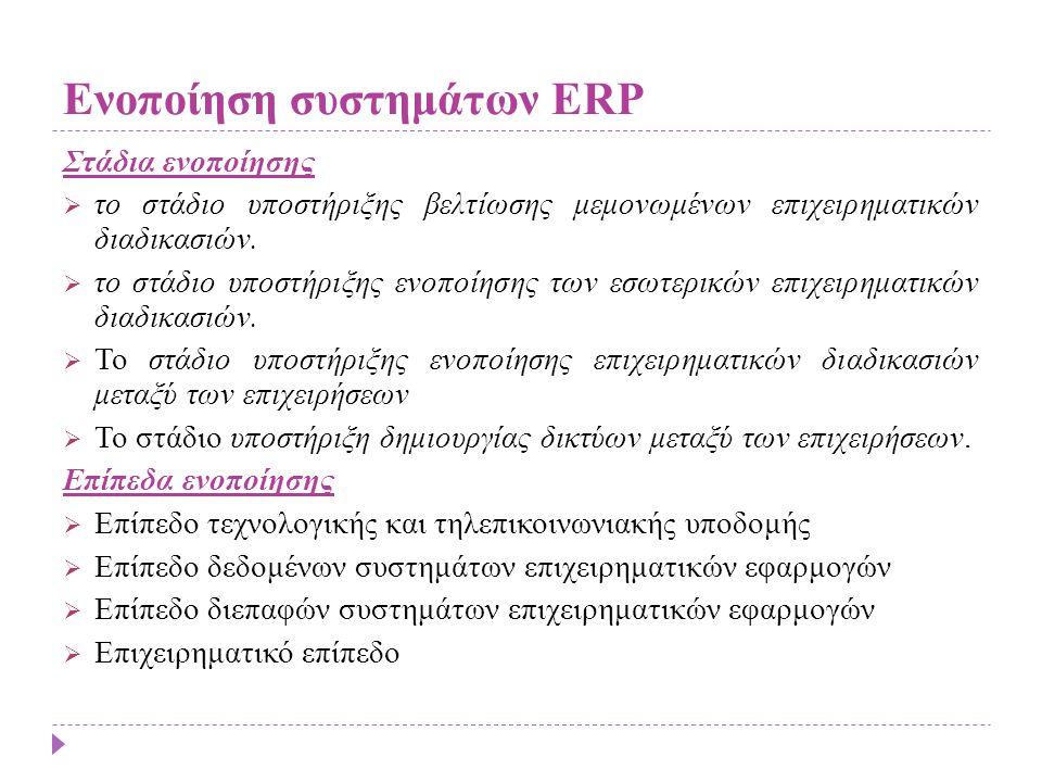 Ενοποίηση συστημάτων ERP
