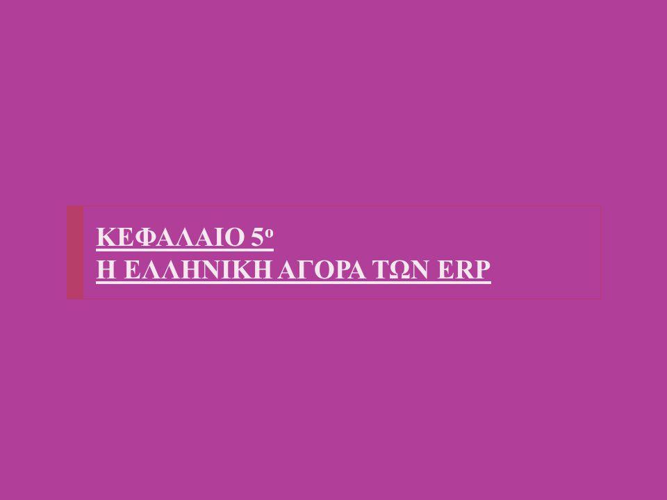 ΚΕΦΑΛΑΙΟ 5ο Η ΕΛΛΗΝΙΚΗ ΑΓΟΡΑ ΤΩΝ ERP
