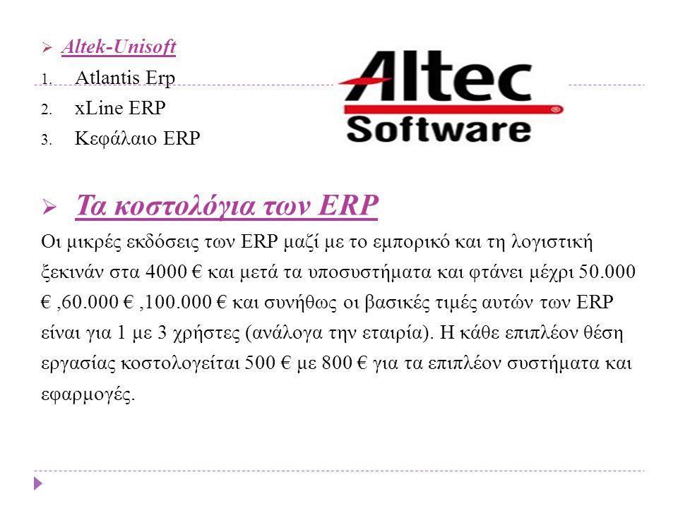 Τα κοστολόγια των ERP Altek-Unisoft Atlantis Erp xLine ERP