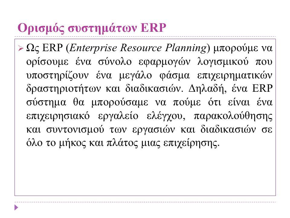 Ορισμός συστημάτων ERP