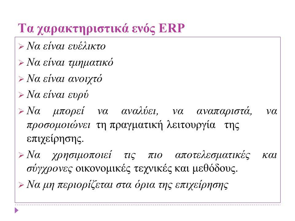 Τα χαρακτηριστικά ενός ERP