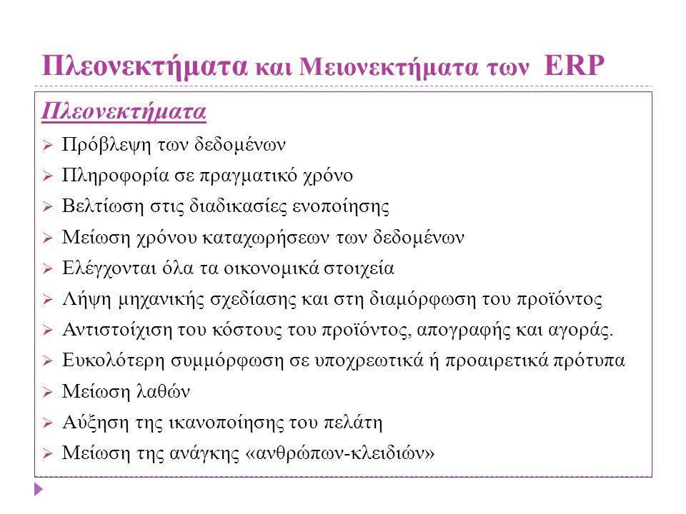 Πλεονεκτήματα και Μειονεκτήματα των ERP