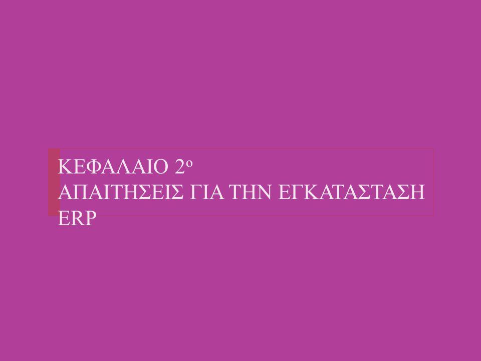 ΚΕΦΑΛΑΙΟ 2ο ΑΠΑΙΤΗΣΕΙΣ ΓΙΑ ΤΗΝ ΕΓΚΑΤΑΣΤΑΣΗ ERP