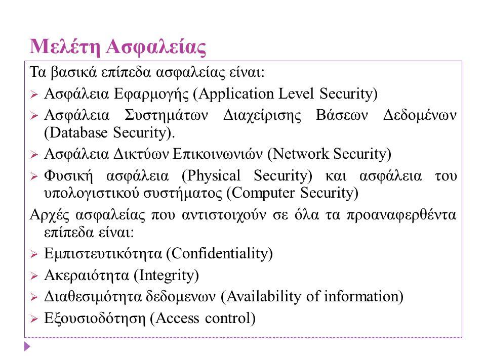 Μελέτη Ασφαλείας Τα βασικά επίπεδα ασφαλείας είναι: