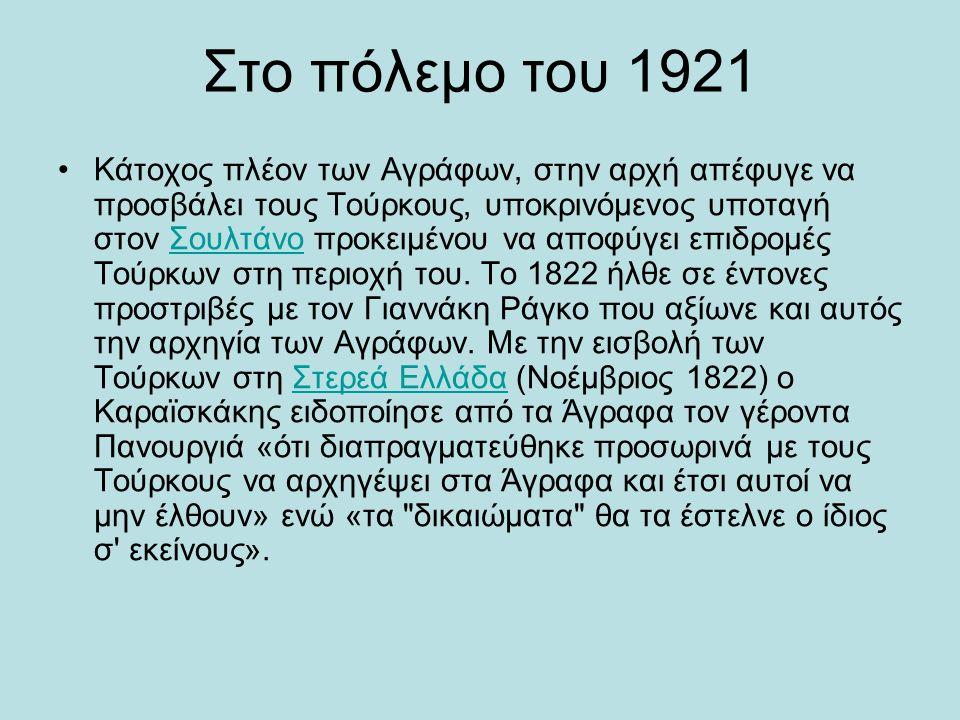 Στο πόλεμο του 1921