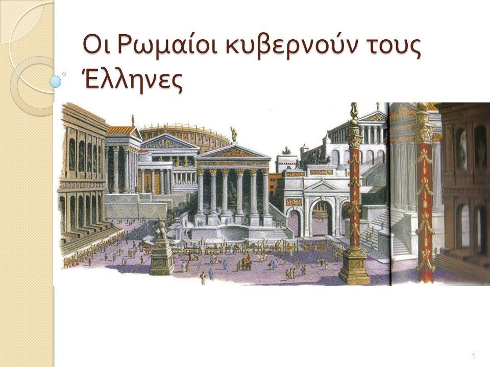 Οι Ρωμαίοι κυβερνούν τους Έλληνες