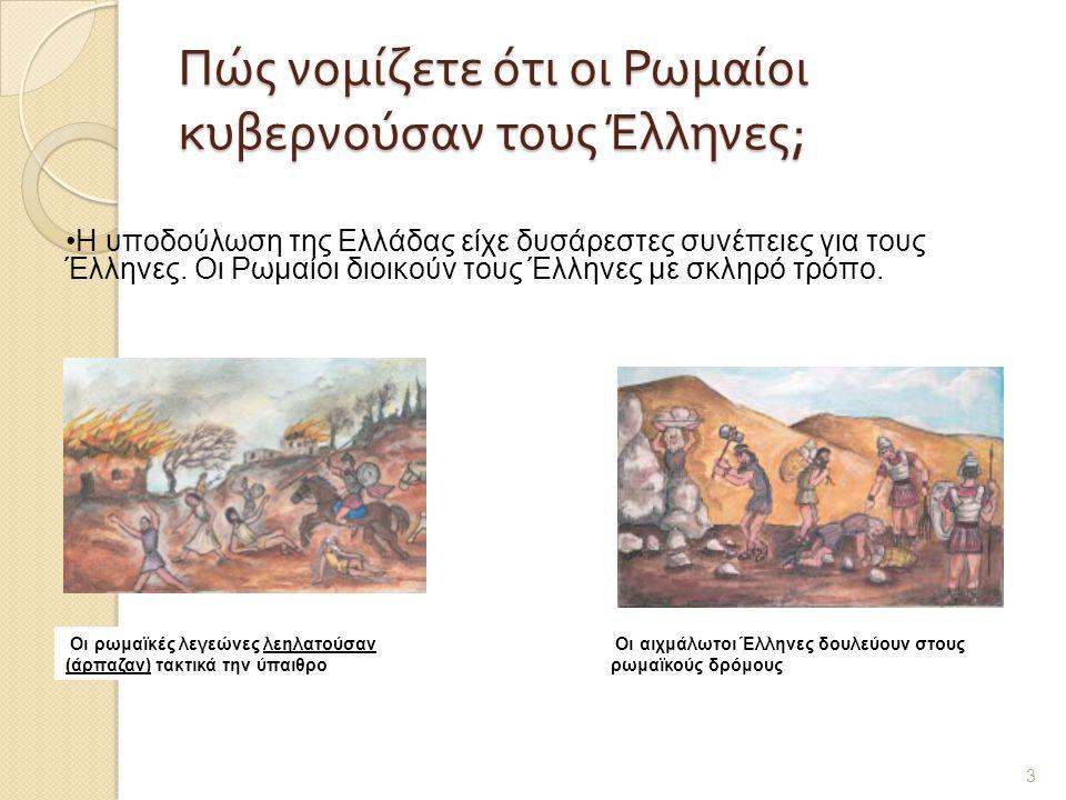 Πώς νομίζετε ότι οι Ρωμαίοι κυβερνούσαν τους Έλληνες;