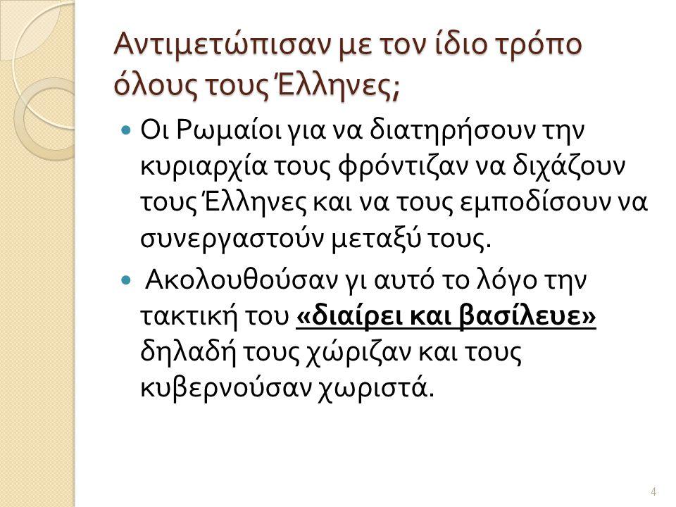 Αντιμετώπισαν με τον ίδιο τρόπο όλους τους Έλληνες;