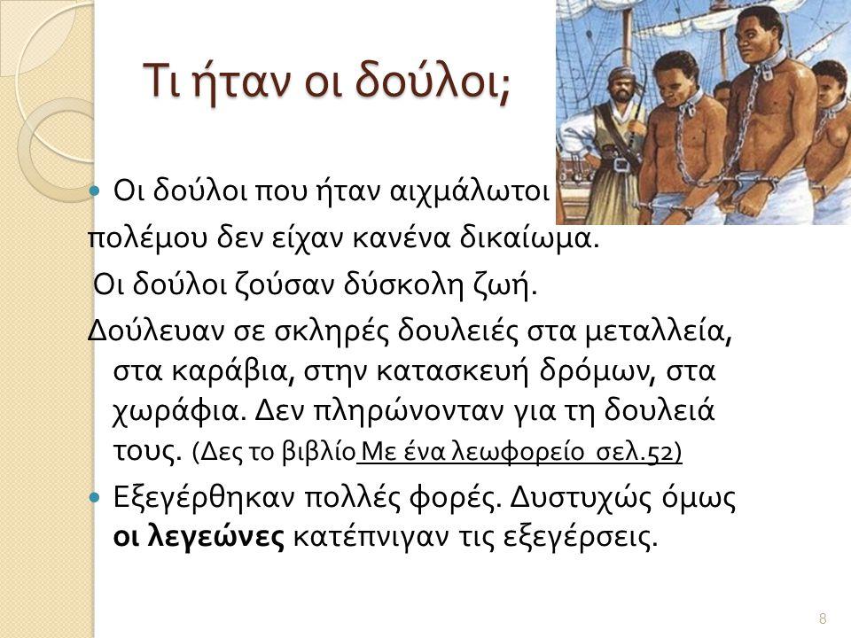 Τι ήταν οι δούλοι; Οι δούλοι που ήταν αιχμάλωτοι