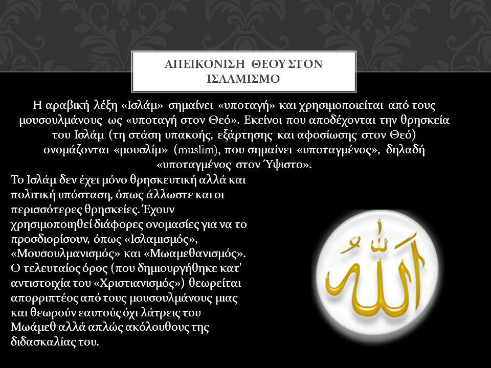 Απεικονιση θεου στον ισλαμισμο