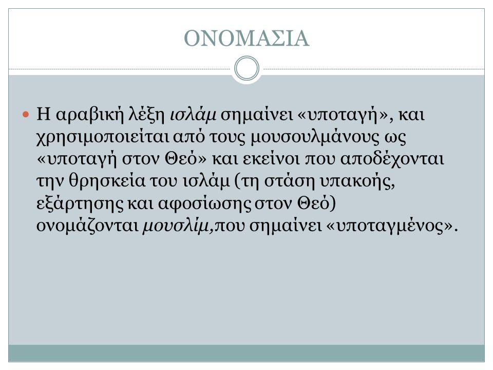 ΟΝΟΜΑΣΙΑ