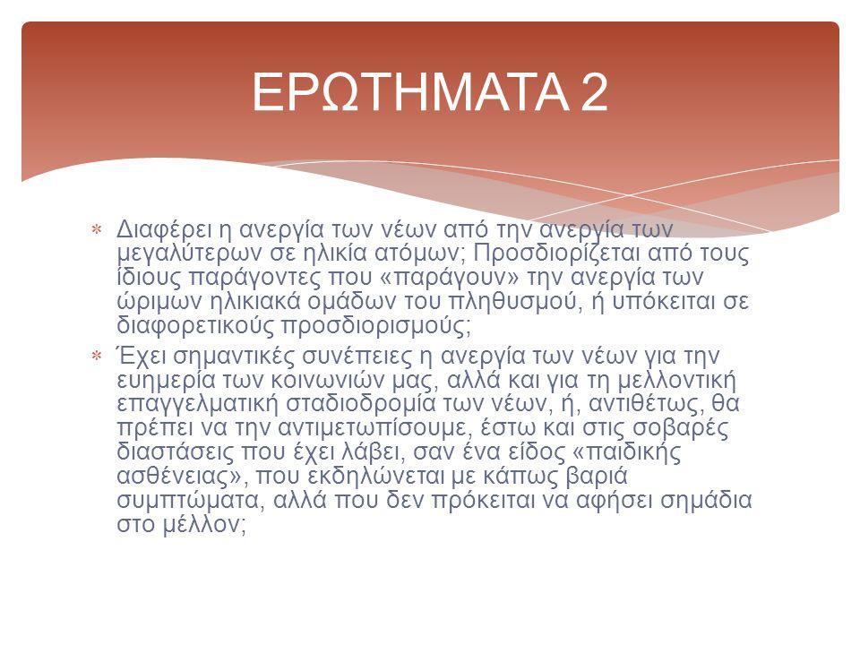 ΕΡΩΤΗΜΑΤΑ 2
