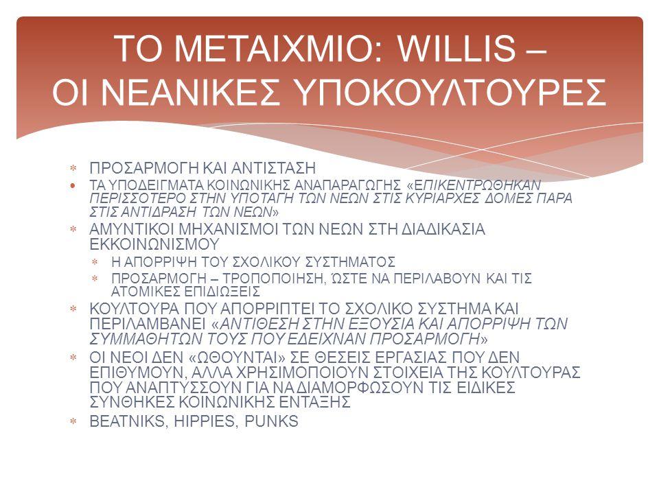 ΤΟ ΜΕΤΑΙΧΜΙΟ: WILLIS – ΟΙ ΝΕΑΝΙΚΕΣ ΥΠΟΚΟΥΛΤΟΥΡΕΣ