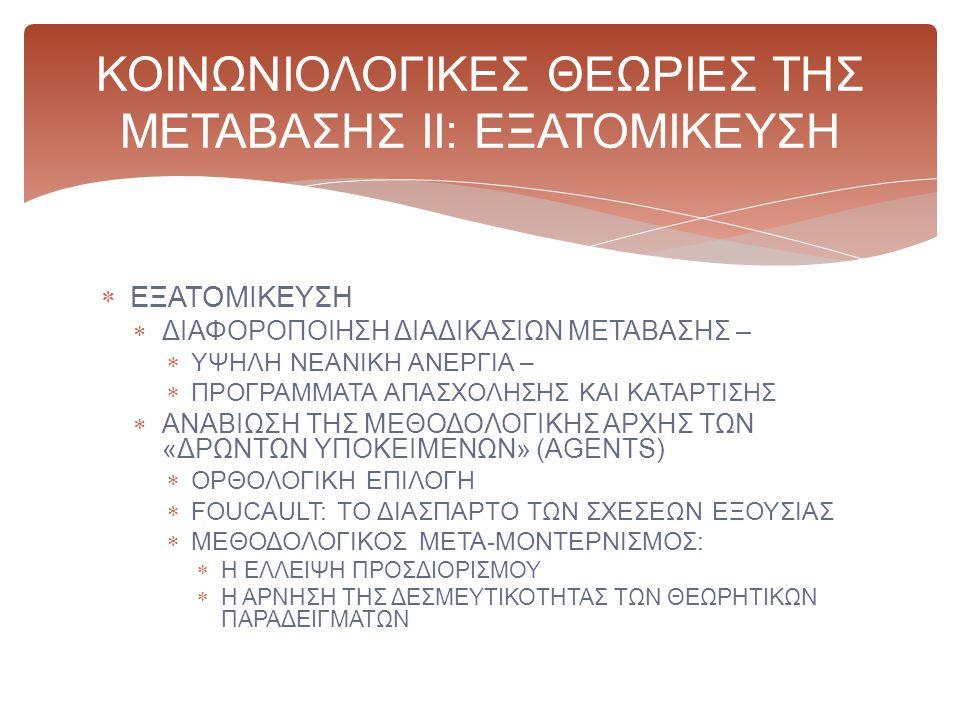 ΚΟΙΝΩΝΙΟΛΟΓΙΚΕΣ ΘΕΩΡΙΕΣ ΤΗΣ ΜΕΤΑΒΑΣΗΣ ΙΙ: ΕΞΑΤΟΜΙΚΕΥΣΗ