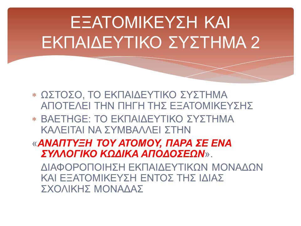 ΕΞΑΤΟΜΙΚΕΥΣΗ ΚΑΙ ΕΚΠΑΙΔΕΥΤΙΚΟ ΣΥΣΤΗΜΑ 2