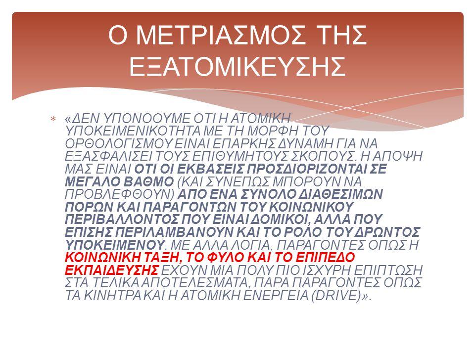 Ο ΜΕΤΡΙΑΣΜΟΣ ΤΗΣ ΕΞΑΤΟΜΙΚΕΥΣΗΣ
