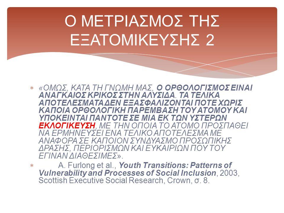 Ο ΜΕΤΡΙΑΣΜΟΣ ΤΗΣ ΕΞΑΤΟΜΙΚΕΥΣΗΣ 2