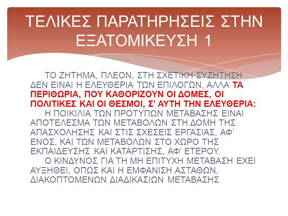 ΤΕΛΙΚΕΣ ΠΑΡΑΤΗΡΗΣΕΙΣ ΣΤΗΝ ΕΞΑΤΟΜΙΚΕΥΣΗ 1