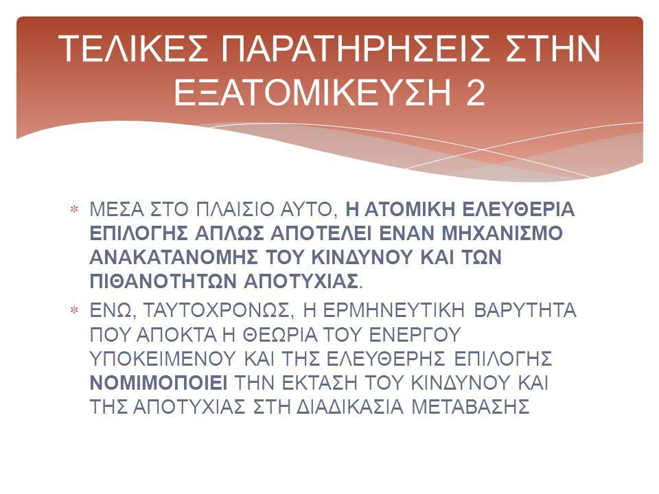 ΤΕΛΙΚΕΣ ΠΑΡΑΤΗΡΗΣΕΙΣ ΣΤΗΝ ΕΞΑΤΟΜΙΚΕΥΣΗ 2