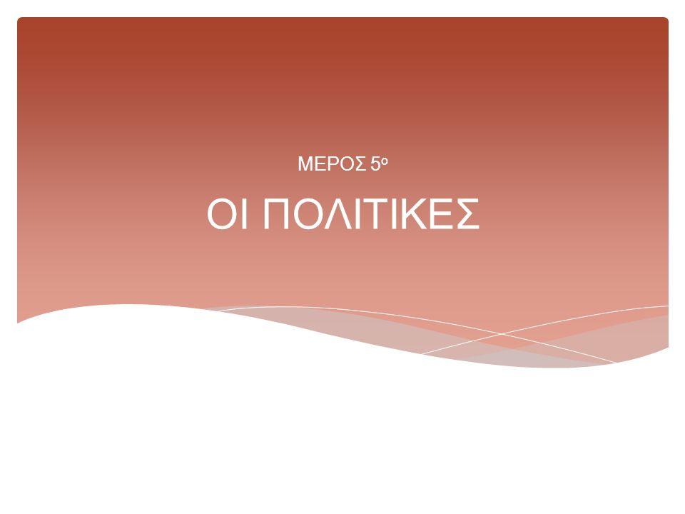 ΜΕΡΟΣ 5ο ΟΙ ΠΟΛΙΤΙΚΕΣ
