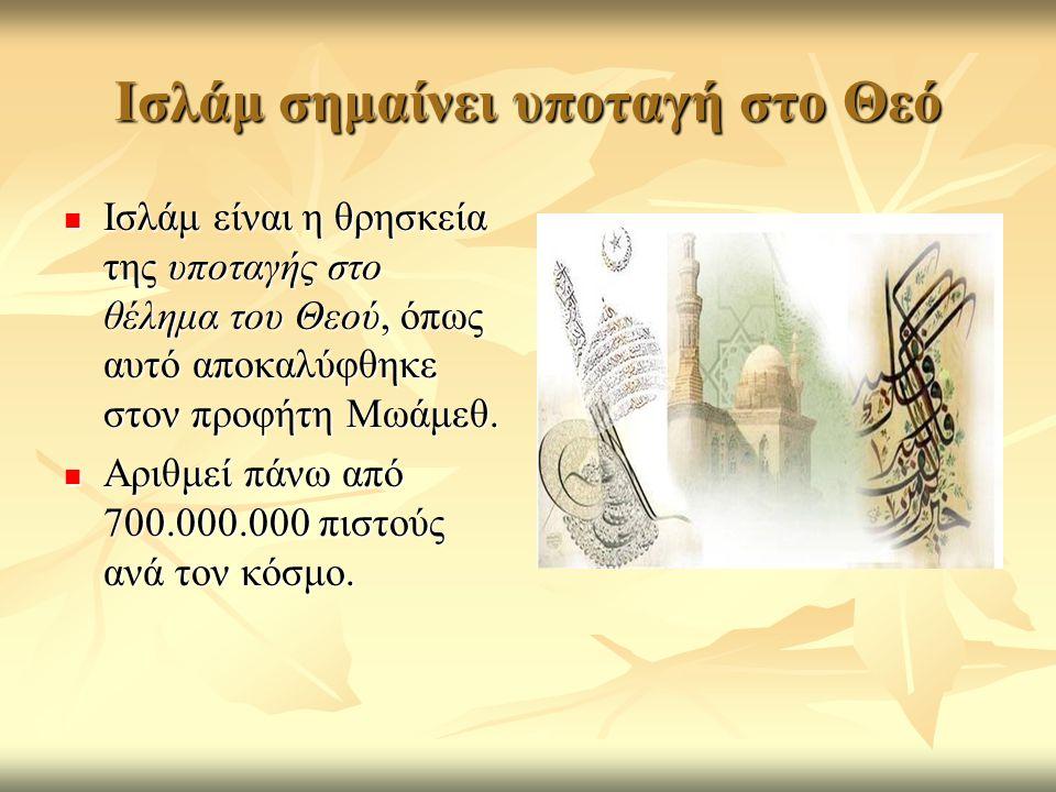 Ισλάμ σημαίνει υποταγή στο Θεό