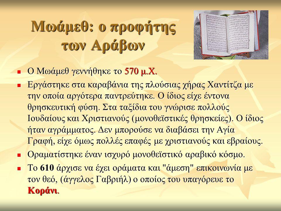 Μωάμεθ: ο προφήτης των Αράβων