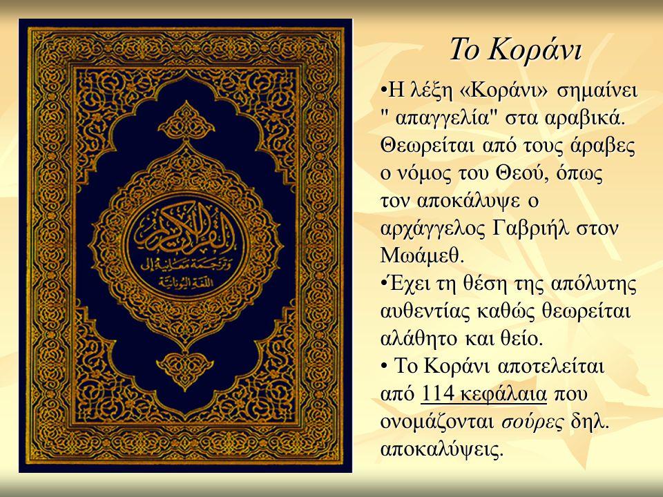 Το Κοράνι