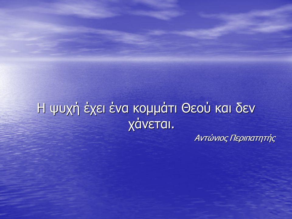 Η ψυχή έχει ένα κομμάτι Θεού και δεν χάνεται.