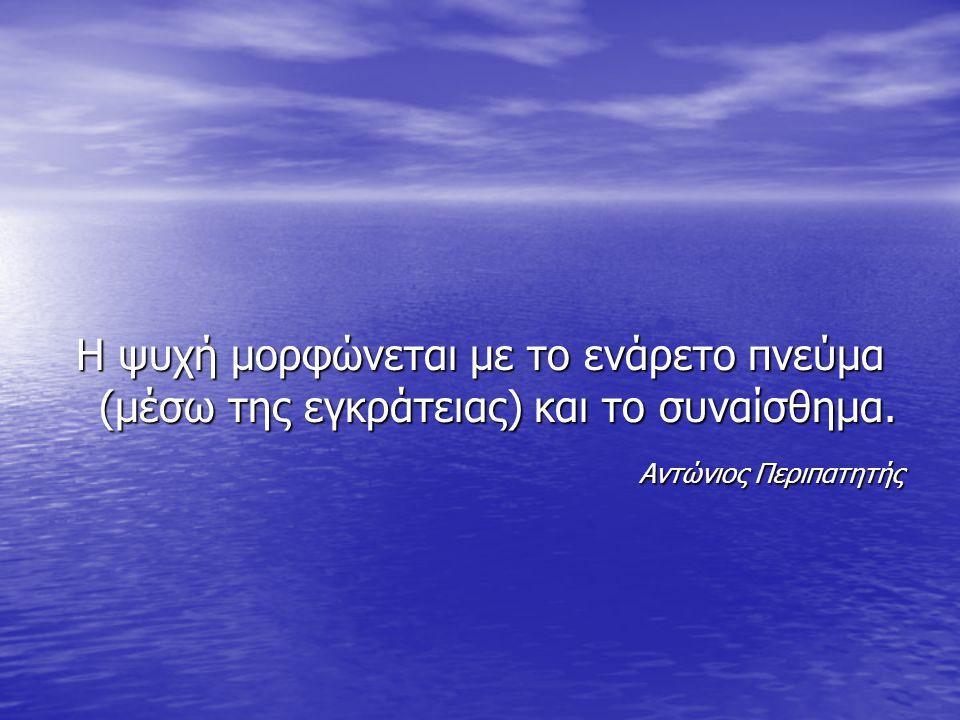 Η ψυχή μορφώνεται με το ενάρετο πνεύμα (μέσω της εγκράτειας) και το συναίσθημα.