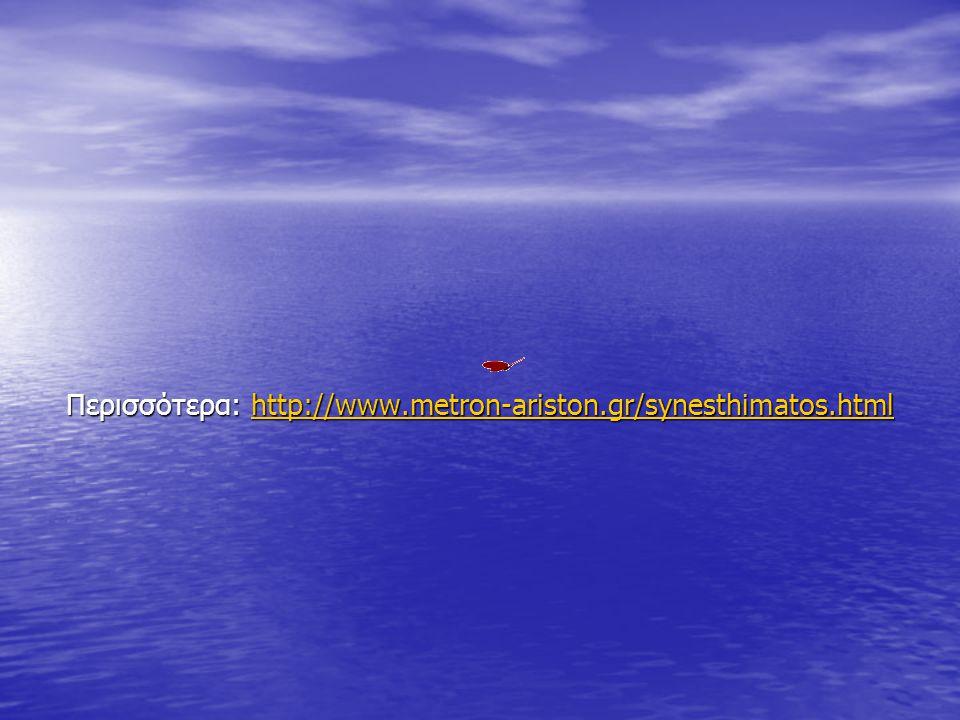 Περισσότερα: http://www.metron-ariston.gr/synesthimatos.html
