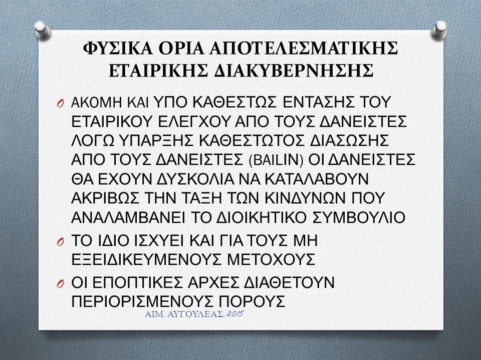 ΦΥΣΙΚΑ ΟΡΙΑ ΑΠΟΤΕΛΕΣΜΑΤΙΚΗΣ ΕΤΑΙΡΙΚΗΣ ΔΙΑΚΥΒΕΡΝΗΣΗΣ