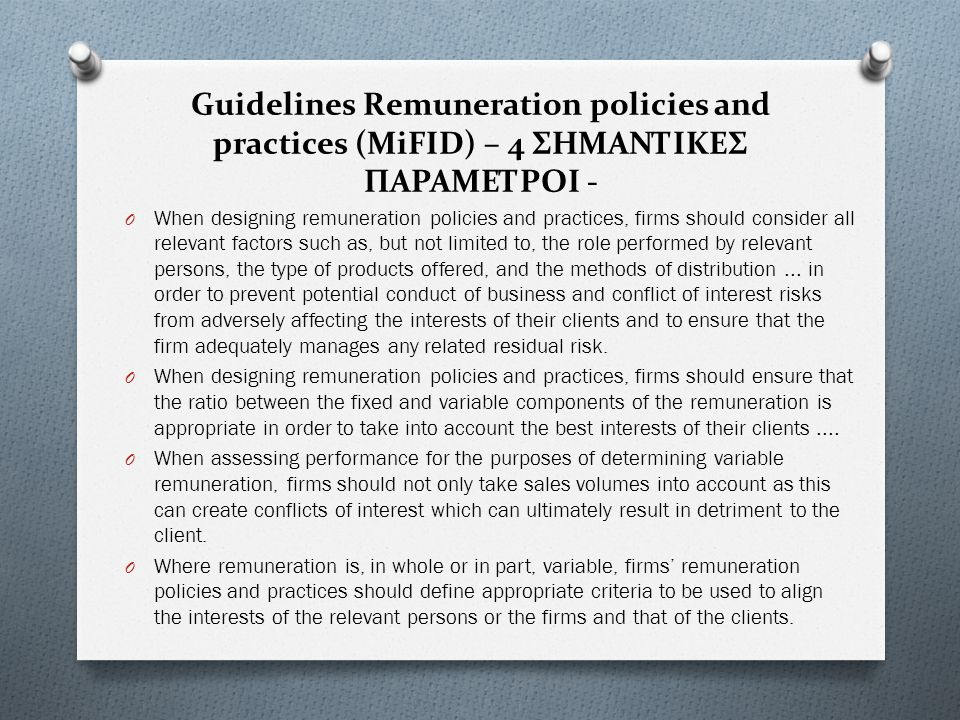 Guidelines Remuneration policies and practices (MiFID) – 4 ΣΗΜΑΝΤΙΚΕΣ ΠΑΡΑΜΕΤΡΟΙ -